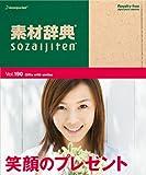 素材辞典 Vol.190 笑顔のプレゼント編
