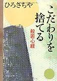 こだわりを捨てる—般若心経 (中公文庫)