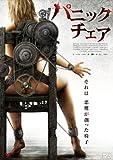 パニック・チェア [DVD]