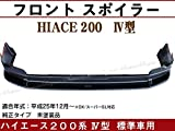 ハイエース200系Ⅳ型(4型) 標準車用 フロントスポイラー