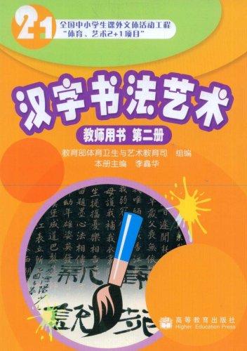 汉字书法艺术 第2册 教师用书 大图