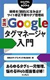 実践 Googleタグマネージャ入門 時間を「劇的」に生み出すサイト修正不要のタグ管理術 (デジタルプラスブックス)