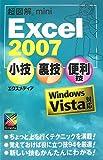 超図解mini Excel2007小技裏技便利技 (超図解miniシリーズ)