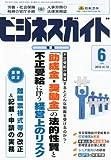 ビジネスガイド 2013年 06月号 [雑誌]
