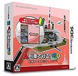 【A列車で行こう3D NEO ビギナーズパック - 3DS】…同梱ガイドブック書いたよ