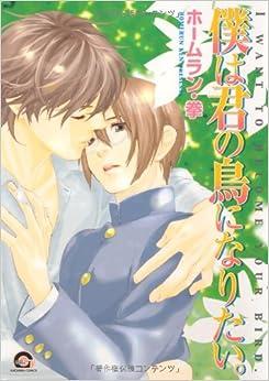 Boku wa Kimi no Tori ni Naritai: 9784877244231: Amazon.com: Books