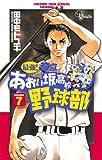 最強!都立あおい坂高校野球部(7) (少年サンデーコミックス)