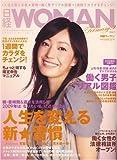 日経 WOMAN (ウーマン) 2009年 02月号 [雑誌]