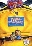 アナベル・ドールと世界一いじのわるいお人形