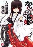 からくりの闘姫 (集英社スーパーダッシュ文庫)