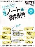 実践ノート&書類術―成長し続ける人のスゴ技を大公開! (日経BPムック スキルアップシリーズ)