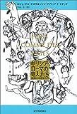 ギリシア・ローマの奇人たち 風変わりな哲学入門  FOUS COMME DES SAGES : Scènes grecques et romaines 2002 Roger‐Pol DROIT, Jean‐Philippe de TONNAC