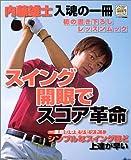 スイング開眼でスコア革命 (Gakken sports mook―パーゴルフレッスンブック)