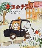 ネコのタクシー (福音館創作童話シリーズ)
