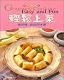 輕鬆上菜:Easy and fun