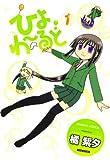 ひよわーるど (1) (バンブーコミックス 4コマセレクション)