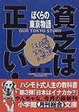 貧乏は正しい!―ぼくらの東京物語 (小学館文庫)
