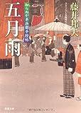 五月雨-知らぬが半兵衛手控帖(15) (双葉文庫)