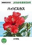 ハイビスカス (NHK趣味の園芸 よくわかる栽培12か月 )