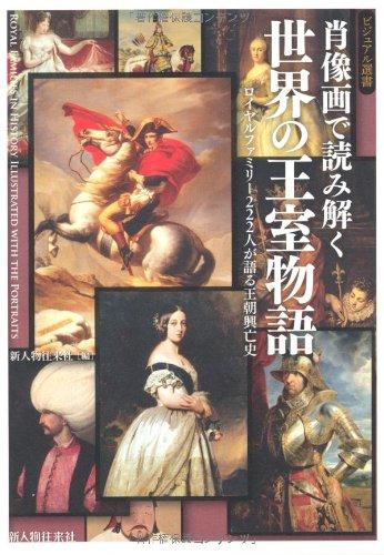 肖像画で読み解く世界の王室物語