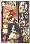 肖像画で読み解く 世界の王室物語 (ビジュアル選書)