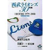 西武ライオンズ30年史―History 1979ー2008 (B・B MOOK 552 スポーツシリーズ NO. 426)
