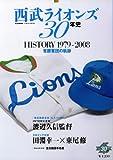 西武ライオンズ30年史―HISTORY1979-2008 常勝軍団の軌跡 (B・B MOOK 552 スポーツシリーズ NO. 426)