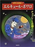 エルキュール・ポワロ—チョコレートの箱 他 (世界の名探偵)