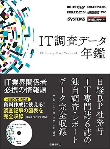 IT調査データ年鑑