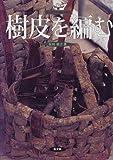樹皮を編む (谷川栄子の野山を編む)