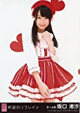 AKB48 公式生写真 希望的リフレイン 劇場盤 今、Happy ばら組Ver. 【坂口渚沙】