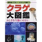 クラゲ大図鑑