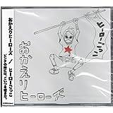 ヒーローごっこ<店舗限定盤・CD-R付>