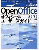 OpenOffice.orgオフィシャルユーザーズガイド—Microsoft Office互換オープンソースオフィススイート完全マニュアル