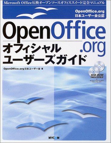 OpenOffice.orgオフィシャルユーザーズガイド