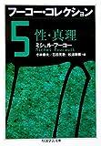 フーコー・コレクション〈5〉性・真理
