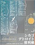 シカゴ・デトロイト便利帳〈Vol.3〉インディアナ・ミネソタ・オハイオ・テネシー