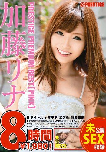 加藤リナ PRESTIGE PREMIUM BEST PINK/プレステージ [DVD]