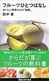 フルーツひとつばなし おいしい果実たちの「秘密」 (講談社現代新書)