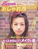 おしゃれ顔book A/W (祥伝社ムック)