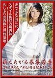 萌えあがる募集若妻 112 [DVD]