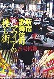 新・マフィアの棲む街—新宿歌舞伎町 (文春文庫)