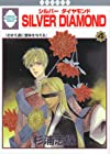 SILVER DIAMOND(4) (冬水社・いち*ラキコミックス)