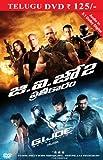 G.I. Joe: Retaliation (Telugu)