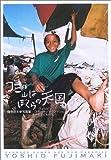 ゴミの山はぼくらの天国—フィリピン・スモーキィマウンテンに生きる子どもたち 藤巻由夫写真集