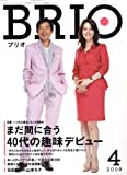 BRIO (ブリオ) 2009年 04月号 [雑誌]