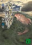 光武帝(上) (講談社文庫)