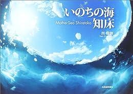 いのちの海 知床―Mother Sea Shiretoko