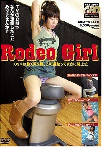 [あーちすと小林] Rodeo Girl