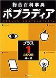 総合百科事典ポプラディア (プラス1-2005補遺)